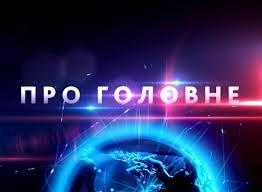 Ivan_Volohyn_pro_golovne_Uzhhorod