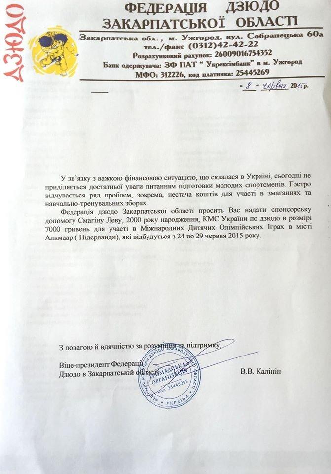 Ivan_Voloshyn_sport_Uzhgorod