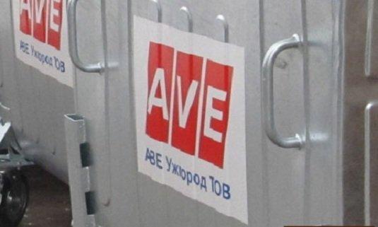 AVE обкрадає ужгородців