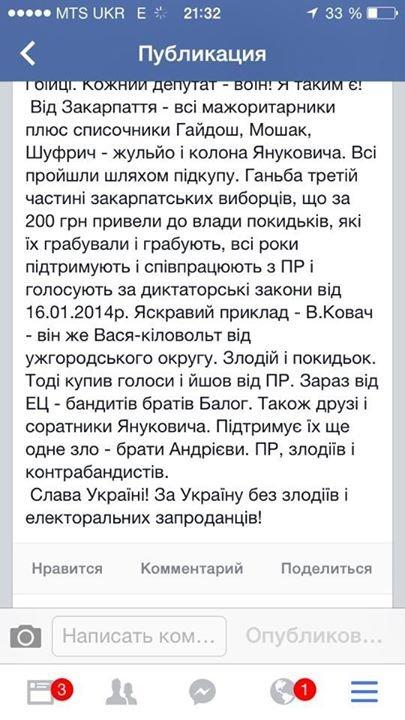 Публікація Сергія Ратушняка