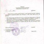 Протокол узгодження про порядок погашення заборгованості по орендній платі