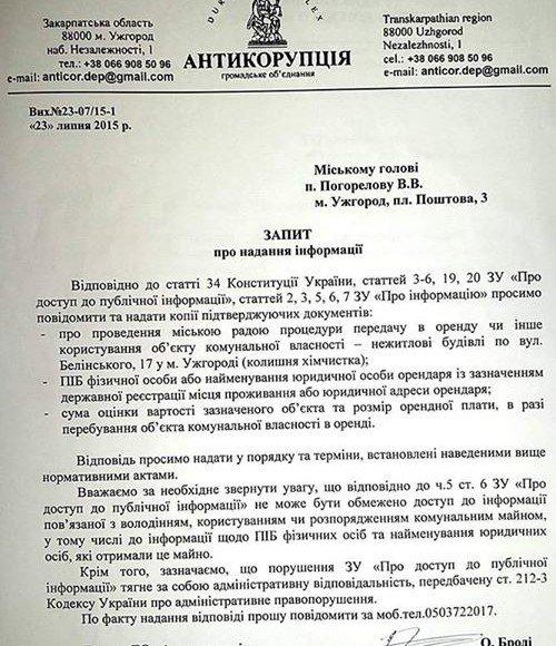 zapit_antikorupciya-500x580