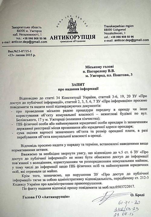 zapit_antikorupciya